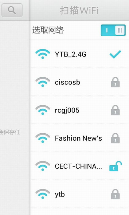 wifi助手ios版