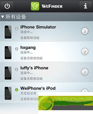 威鋒安全衛士iPhone版