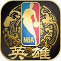 NBA英雄電腦版