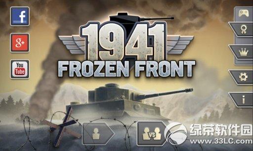 冰封前線1941電腦版