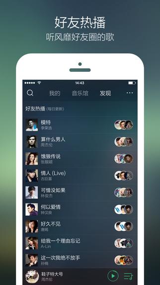QQ音乐手机iPhone版