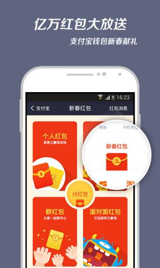 支付宝手机iPhone客户端