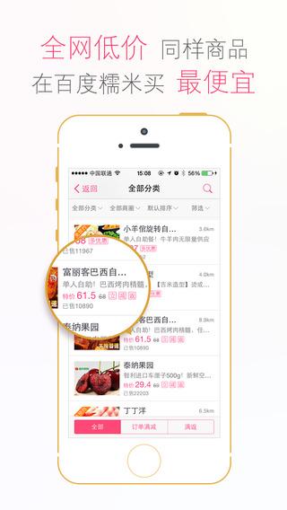 百度糯米iPhone版