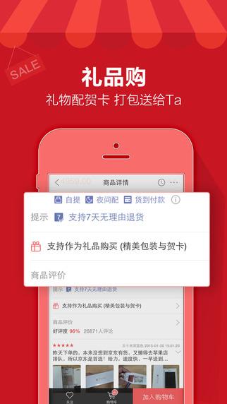 京东商城iPhone手机版