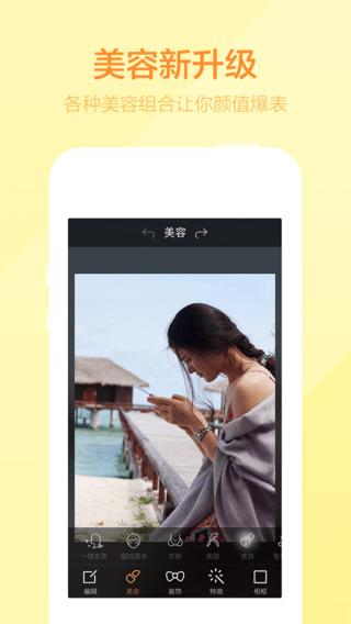 百度魔图手机客户端iPhone版