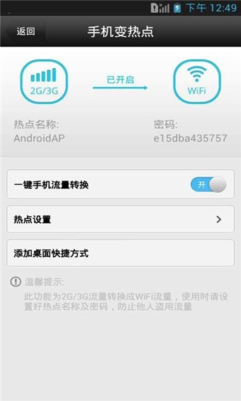 WiFi密码查看器苹果版 for iPhone