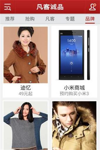 凡客诚品iPhone手机客户端