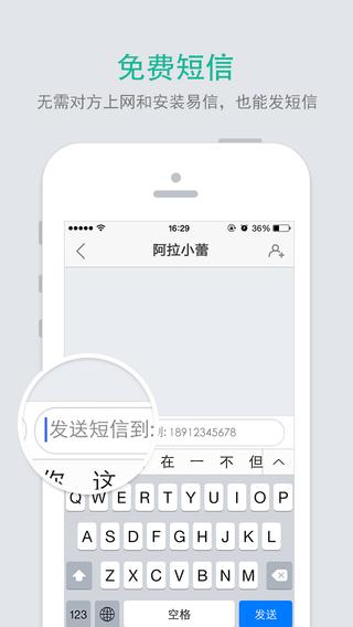 易信iPhone/iPad版