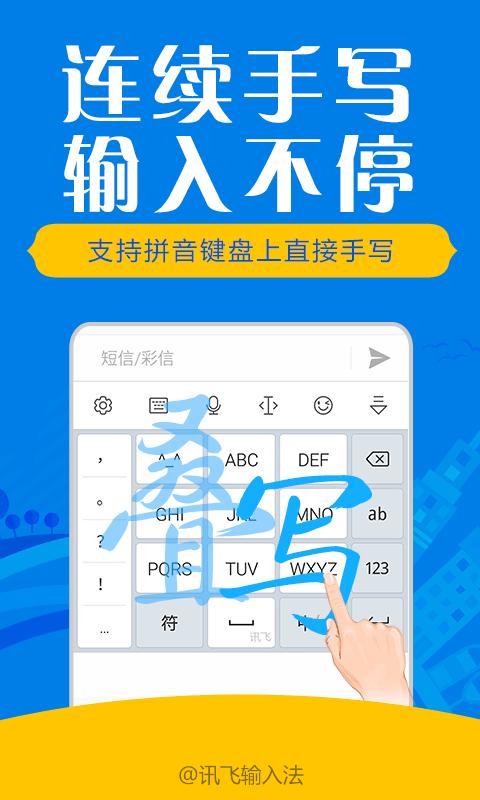 讯飞语音输入法iPhone版