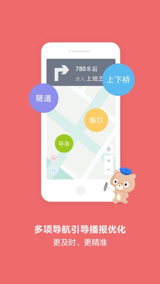 百度导航iPhone版