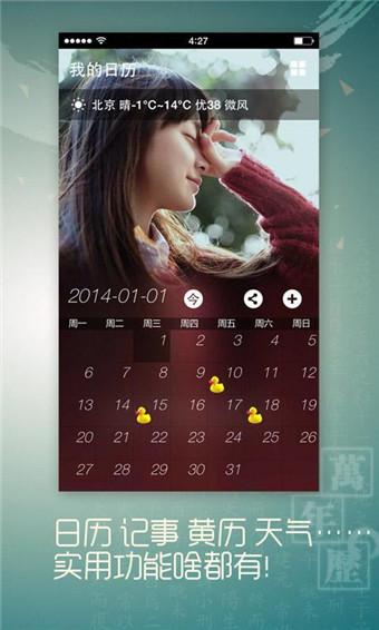 365日历iPhone手机版客户端