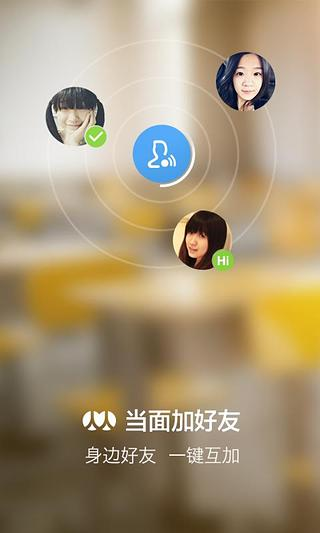 手机人人网客户端 for iPhone