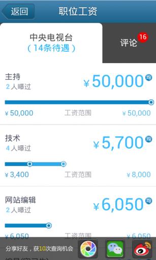 曝工资软件iPhone版