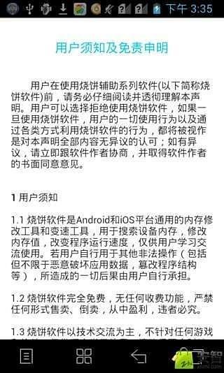 烧饼内购免费iPhone版/iPad版