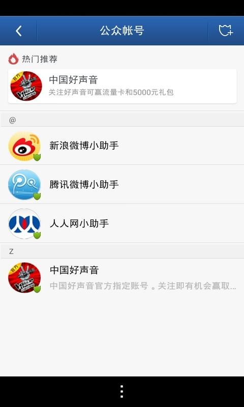 中国电信翼聊官网 for iPhone