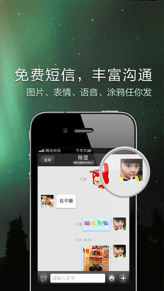 QQ通讯录Pro for iPhone
