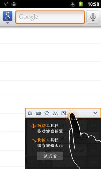 手机QQ拼音输入法iPhone版