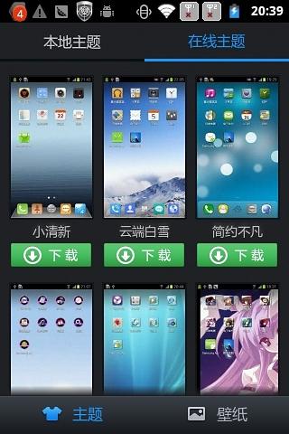 百度壁紙手機iPhone版
