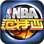 NBA范特西電腦版