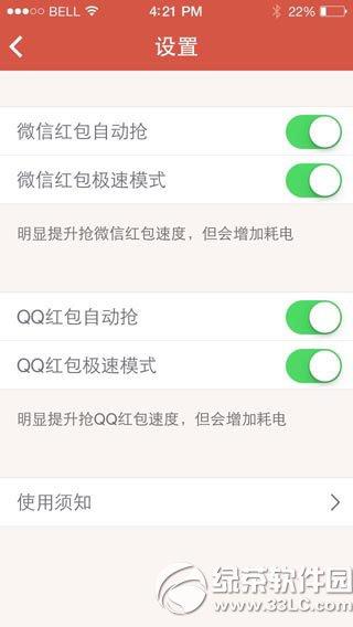 qq抢红包神器iPhone版