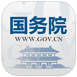 國務院app