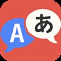 翻译家app