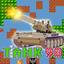 坦克大戰1990經典版