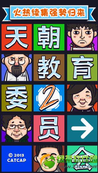 天朝教育委员会2