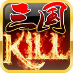 三国kill官网版