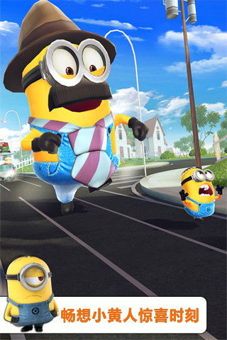 神偷奶爸 : 小黃人快跑