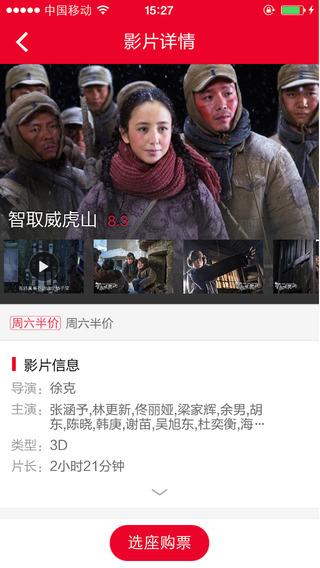 淘宝电影票iPhone版