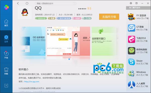 QQ软件管理截图4