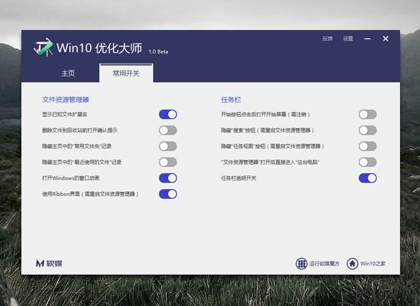 軟媒win10優化大師