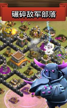 部落戰爭iPhone版