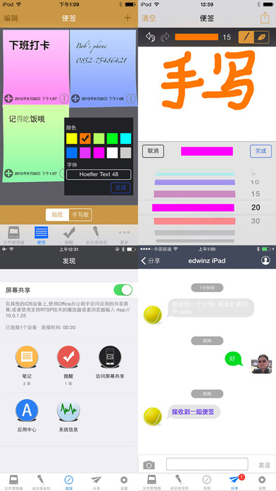 Office辦公助手 iPad/iPhone