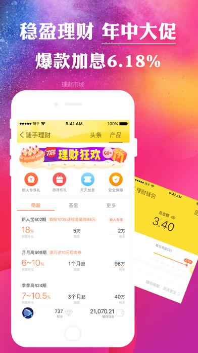 随手记专业版 for iPhone