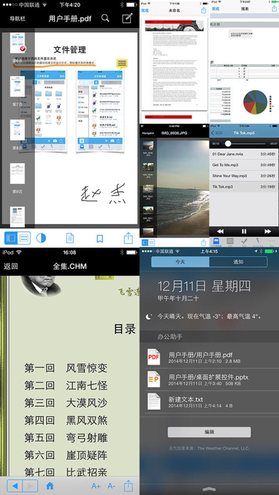Office办公助手 iPad/iPhone