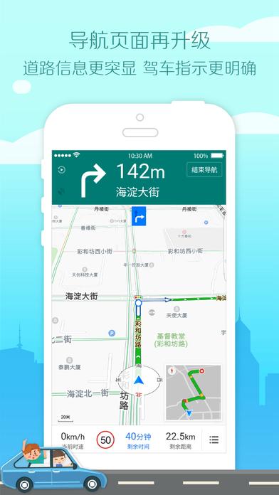 腾讯地图iPhone版
