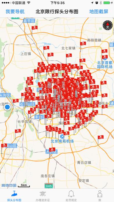 pc下载网 苹果频道 苹果应用 地图导航 北京限行探头分布图 3.