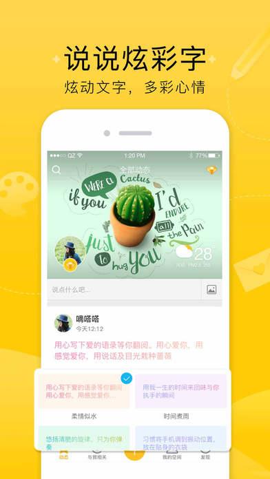 QQ空间iPhone客户端2015