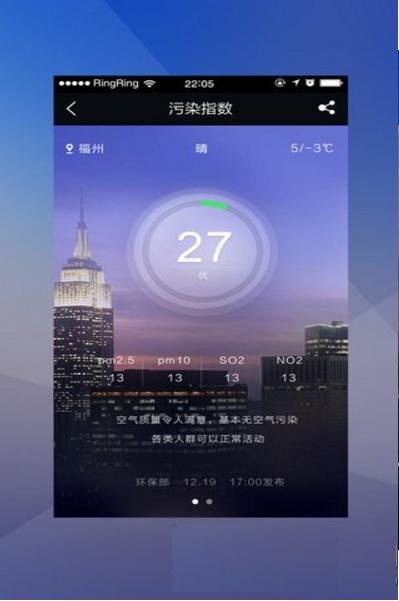 91天气iPhone版