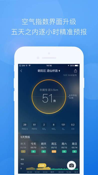 墨迹天气官网iPhone版