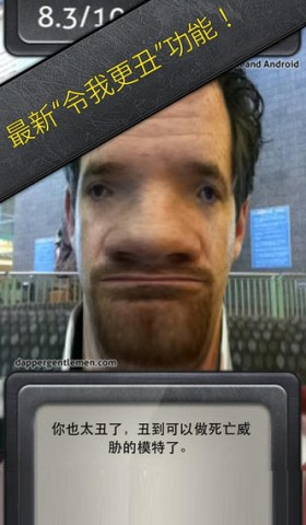 丑脸评分表(Ugly Meter iPhone)