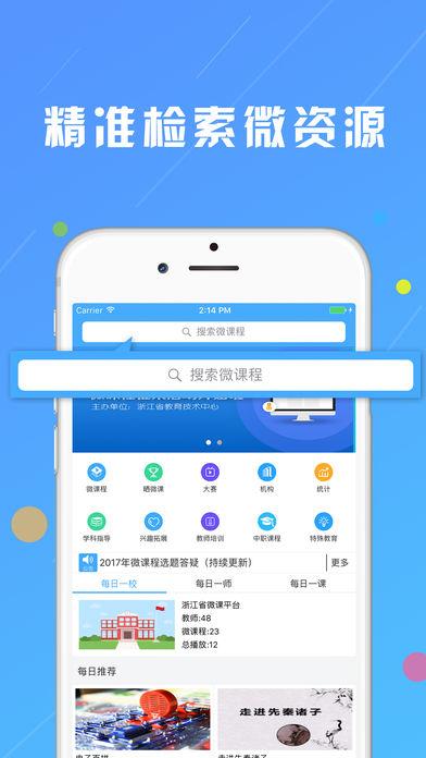 浙江微课网