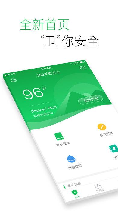 360手機衛士iPhone版