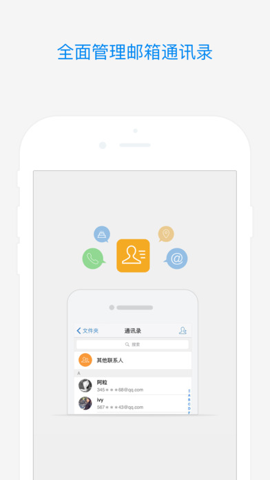 QQ邮箱手机客户端iPhone版