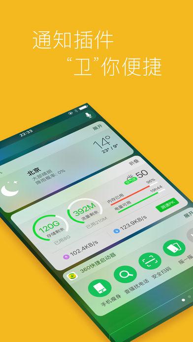 360手机卫士iPhone版
