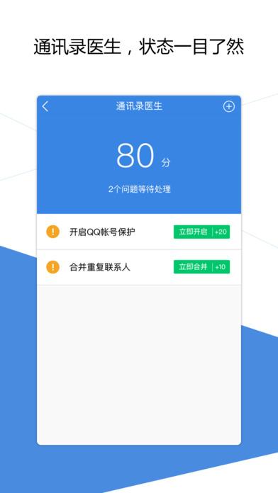 QQ同步助手iPhone版