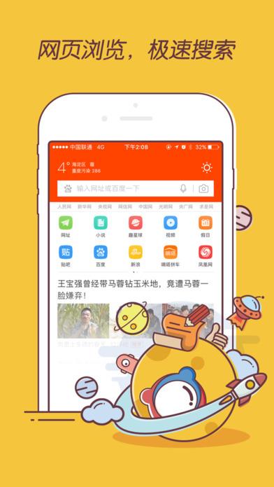 百度手機瀏覽器iphone版