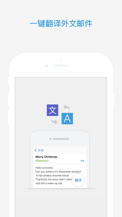 QQ郵箱手機客戶端iPhone版